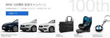 BMWは、今年で誕生100周年。胸躍る未来へ、加速する。|BMW Japan