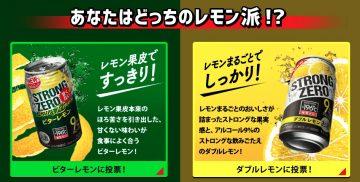 「 196℃ストロングゼロ〈ビターレモン〉」発売記念あなたはどっちのレモン派!?キャンペーン│サントリー