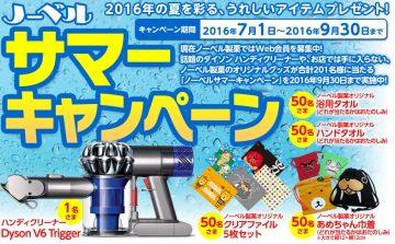ノーベルサマーキャンペーン■ノーベル製菓株式会社■